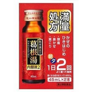 【第2類医薬品】阪本漢法の葛根湯内服液2 45mL×2A drug
