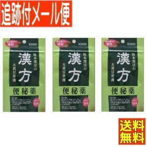 【3個セット】【第2類医薬品】阪本漢法の漢方便秘薬 56錠 パウチ包装 【メール便送料無料/3個セット】|drug