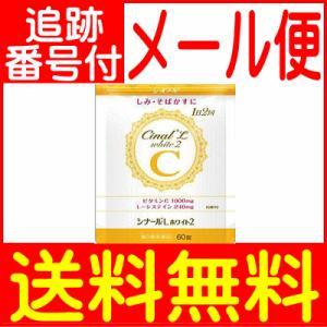 【第3類医薬品】シナールLホワイト2 60錠 シオノギ【メール便送料無料】|drug