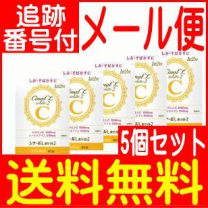 【5個セット】【第3類医薬品】シナールLホワイト2 60錠 シオノギ【メール便送料無料】|drug