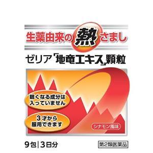 【第2類医薬品】ゼリア「地竜エキス」顆粒 9包 ゼリア新薬 drug