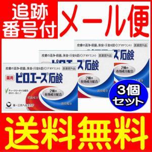 【3個セット】ピロエース石鹸w 70G 第一三共【メール便送料無料/3個セット】|drug