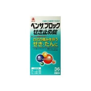 【第(2)類医薬品】ベンザブロックせき止め錠 36錠【メール便送料無料】|drug