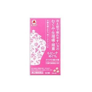 【第2類医薬品】ルビーナめぐり(60錠)|drug