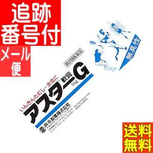 【メール便送料無料】【第2類医薬品】無臭性アスターG軟膏 16g 丹平製薬|drug