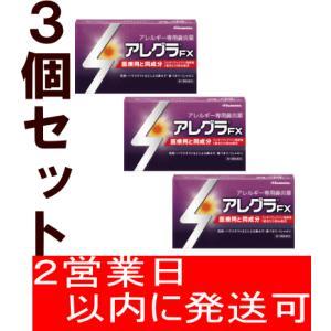 3個セット/アレグラFX 28錠x3 アレルギー専用鼻炎薬  drug