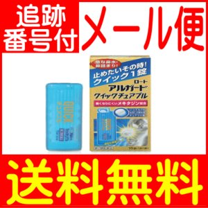 【第2類医薬品】ロート アルガード クイックチュアブル 15錠【メール便送料無料】 drug