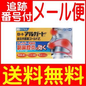 【メール便送料無料】【第(2)類医薬品】ロートアルガード鼻炎内服薬ゴールドZ 20カプセル drug