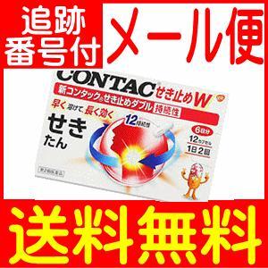 【第2類医薬品】 新コンタック せき止めダブル持続性 12カプセル 【メール便送料無料】|drug