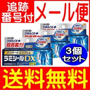 【3個セット】【第(2)類医薬品】ラミシールDX 10g GSK【3個セット/メール便送料無料】