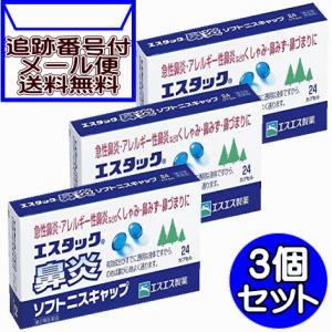 【3個セット】【第2類医薬品】エスタック鼻炎ソフトニスキャップ 24カプセル エスエス製薬【3個セット/メール便送料無料】 drug