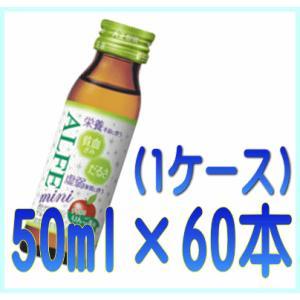 【ケース販売】アルフェ ミニ 50ml×60本 大正製薬【指定医薬部外品】 drug