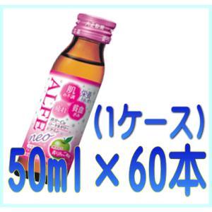 【ケース販売】アルフェ ネオ 50ml×60本 大正製薬【指定医薬部外品】 drug