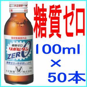 【ケース販売/指定医薬部外品】リポビタンZERO 100ml×50本 大正製薬 drug