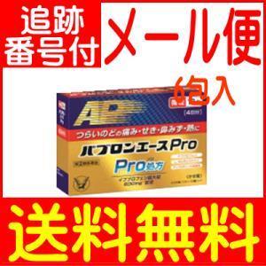 【メール便送料無料】【第(2)類医薬品】パブロンエースPro 微粒 6包 大正製薬 drug