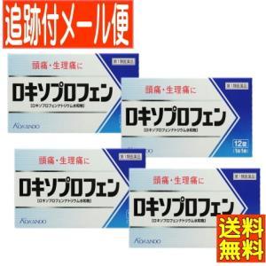 【第1類医薬品】ロキソプロフェン錠「クニヒロ」12錠x4個セット【メール便送料無料】