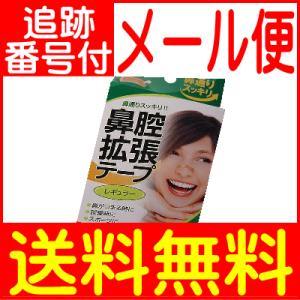 【メール便送料無料】鼻腔拡張 テープレギュラー 15枚 川本産業|drug