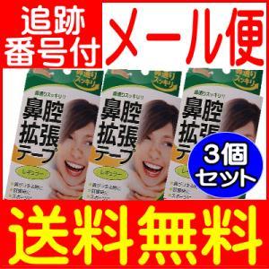 【3個セット】鼻腔拡張 テープレギュラー 15枚 川本産業【メール便送料無料/3個セット】|drug