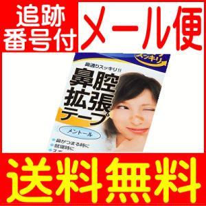 【メール便送料無料】鼻腔拡張 テープメントール  10枚 川本産業|drug