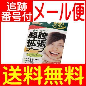 【メール便送料無料】鼻腔拡張 テープレギュラー 30枚 川本産業|drug