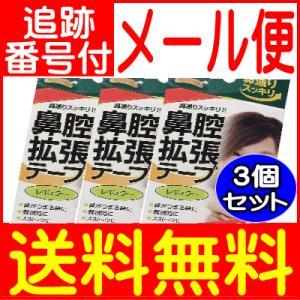 【3個セット】鼻腔拡張 テープレギュラー 30枚 川本産業【メール便送料無料/3個セット】|drug