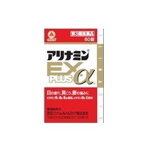 【第3類医薬品】アリナミンEXプラスα 60錠...