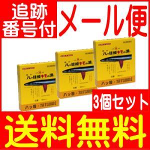 【3個セット】【第2類医薬品】八ッ目鰻キモ油 60球 八ツ目製薬【メール便送料無料】|drug