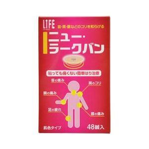 ニュー・ラークバン 48鍼(肌色タイプ)|drug
