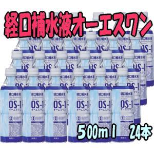 オーエスワン(OS-1)500mlx24本