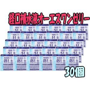 オーエスワンゼリー(OS-1) 200gx30個