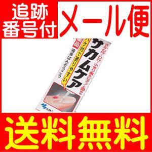 【第3類医薬品】サカムケア【メール便送料無料】の関連商品9