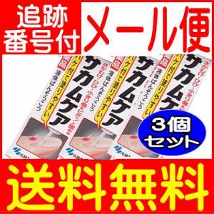 【3個セット】【第3類医薬品】サカムケア【メ...の関連商品10