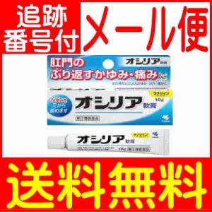【第(2)類医薬品】オシリア 10g 小林製薬 【メール便送料無料】|drug