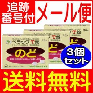 【3個セット】【第3類医薬品】ペラックT錠 36錠【メール便送料無料/3個セット】