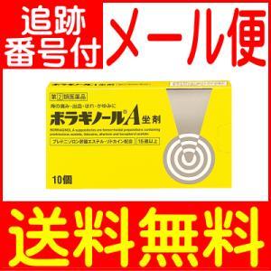 【第(2)類医薬品】ボラギノールA坐剤 10個入【メール便送料無料】|drug