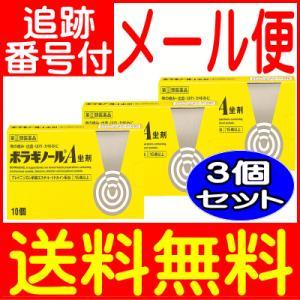 【3個セット】【第(2)類医薬品】ボラギノールA坐剤 10個入【メール便送料無料/3個セット】|drug