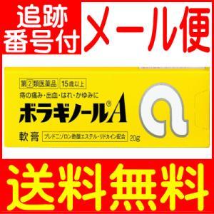 【第(2)類医薬品】ボラギノールA軟膏 20g【メール便送料無料】|drug