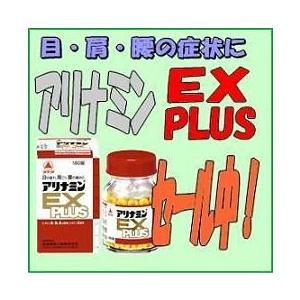 アリナミンEXプラス 270錠【第3類医薬品】...