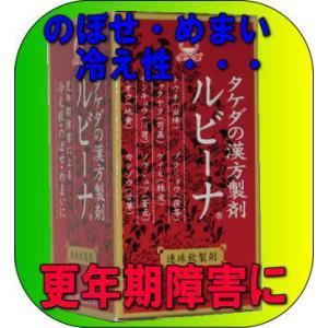 ルビーナ 180錠x4個 タケダ薬品【第2類医薬品】|drug