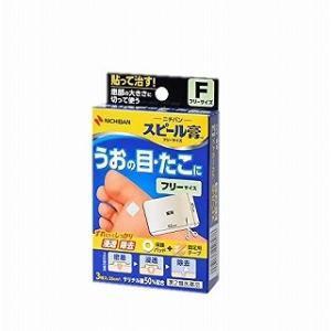 スピール膏フリーサイズ 3枚 【切るタイプ】【第2類医薬品】