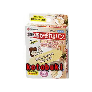ニチバン あかぎれ保護バン 関節用 20枚|drug