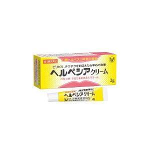 ヘルペシアクリーム 2g 大正製薬【第1類医薬品】●当店薬剤師からのメールにご回答・ご返信後の発送●
