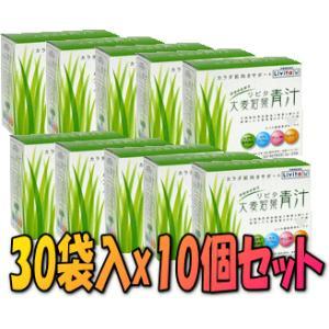 リビタ 大麦若葉青汁 30袋入x10個セット|drug