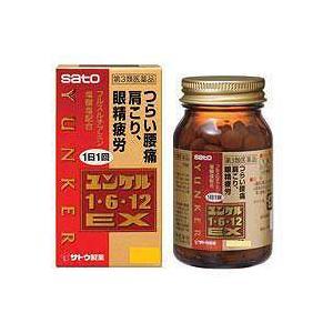 【小サイズ】ユンケル1・6・12EX 50錠 【第3類医薬品】佐藤製薬