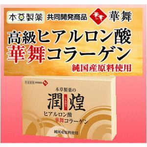 潤煌 (うるおう) 60包 本草製薬 ヒアルロン酸華舞コラーゲン|drug