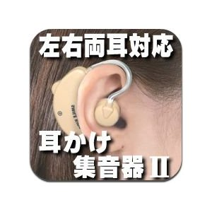 耳かけ集音器2 【コンパクトな集音器】...
