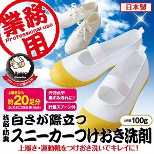 クリーニング屋さんの白さが際立つスニーカー洗剤 100g