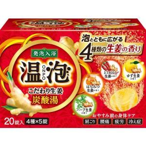 温泡 ONPO こだわり生姜 炭酸湯 5錠×4|drughero