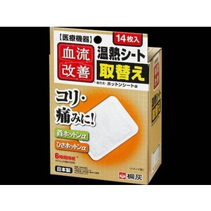 血流改善 温熱シート取替え 14枚|drughero