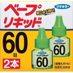 ベープリキッド 60日無香料 2本入